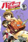 ハンマーセッション! In High School 3巻