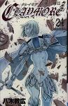 CLAYMORE 24巻